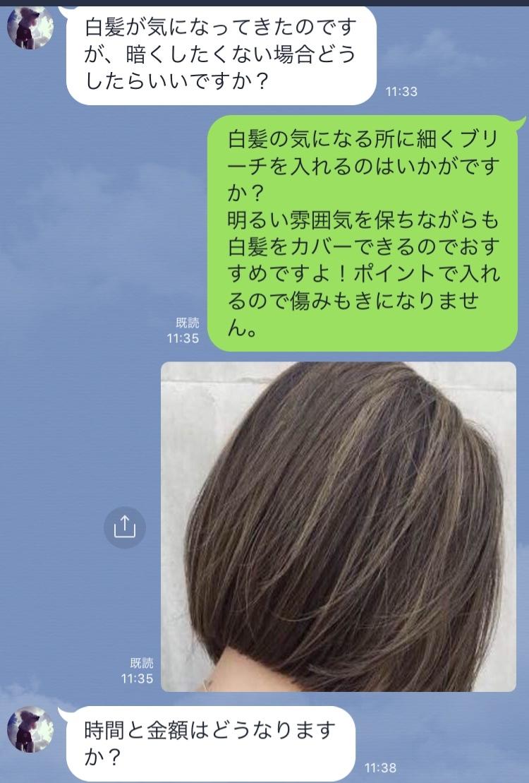 新サービス「LINE@」