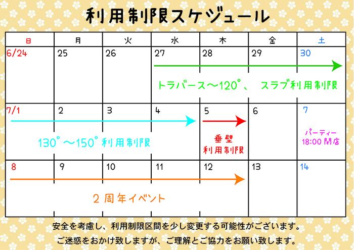 2周年ホールドチェンジカレンダー-01