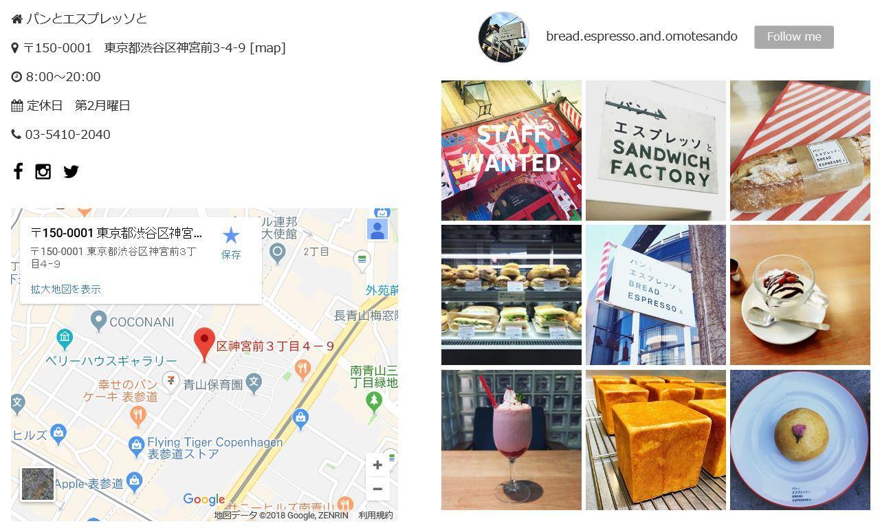 パンとエスプレッソ渋谷店