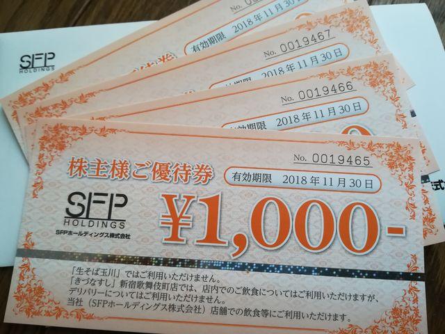 優待SFP