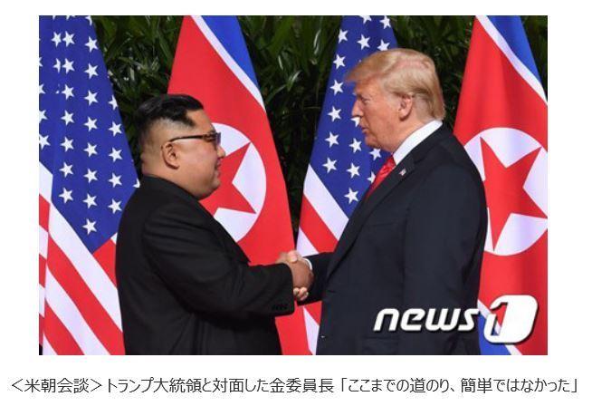 北朝鮮・トランプ