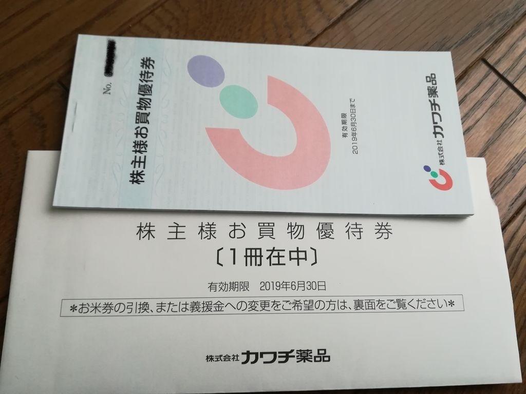 カワチ薬品優待_LI