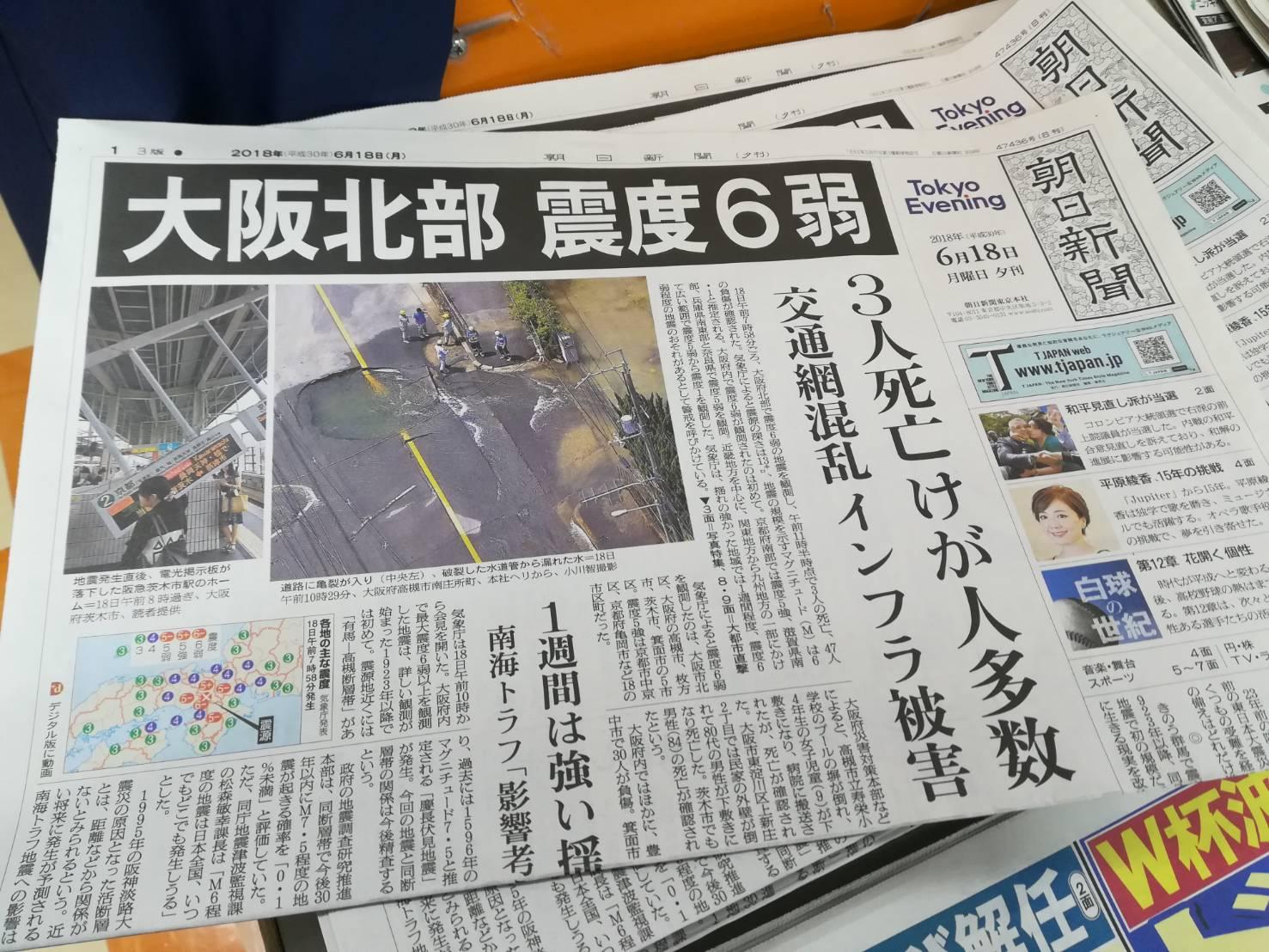 6月18日新聞