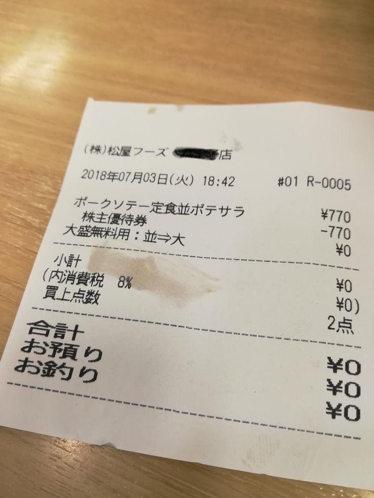 松屋レシート_LI
