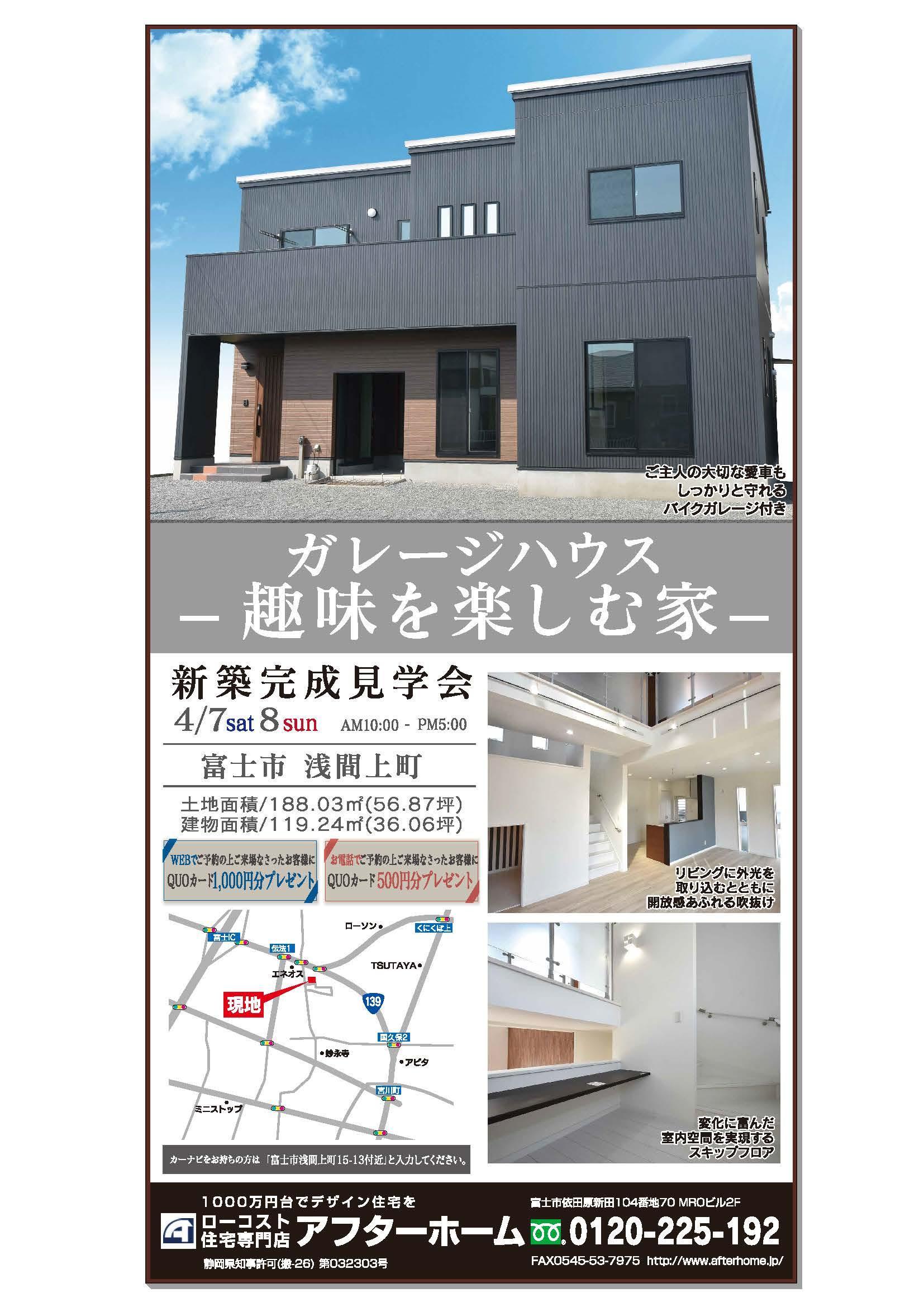 浅間上町見学会 4月7・8 JPEG[