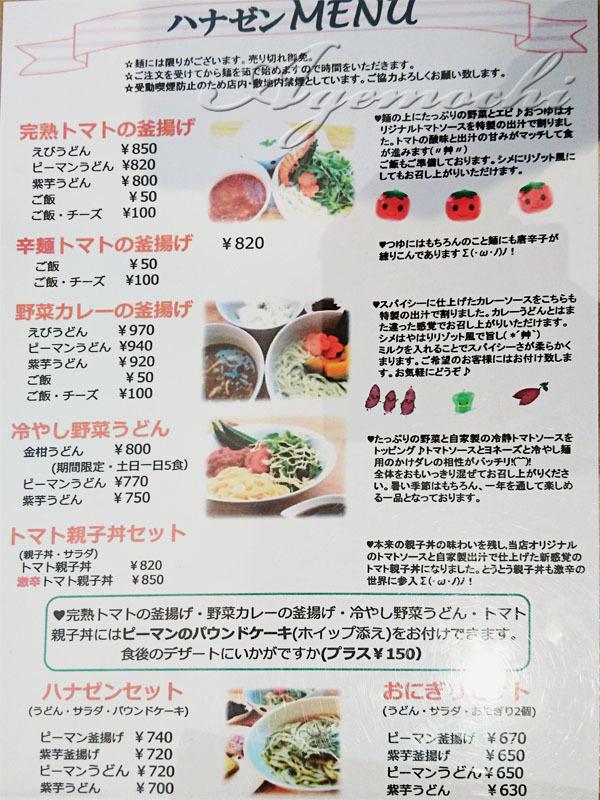 hanazen_menu.jpg