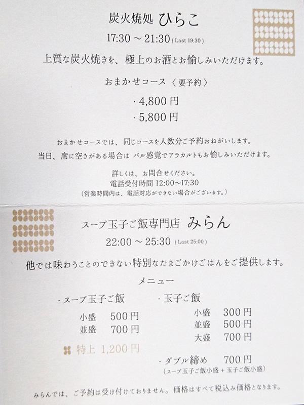 miran_menu.jpg