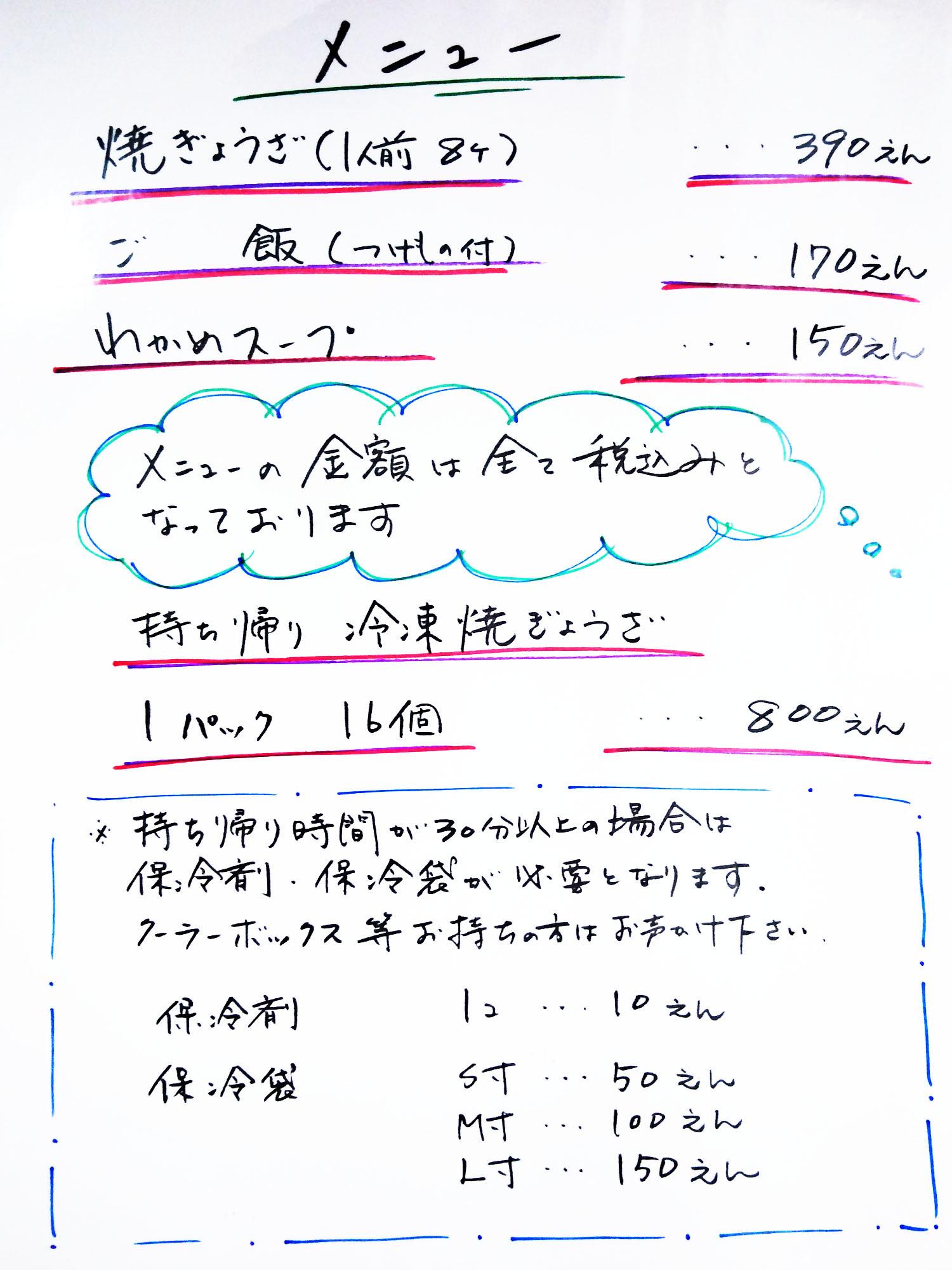 syoryuken_menu.jpg