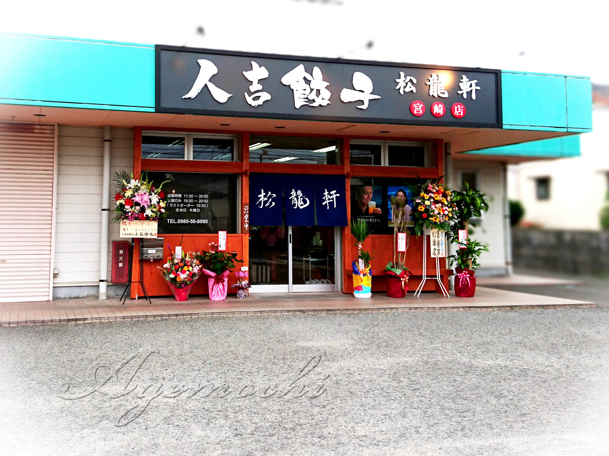 syoryuken_shop.jpg