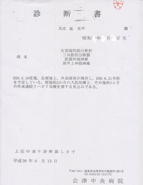 診断書 - コピー