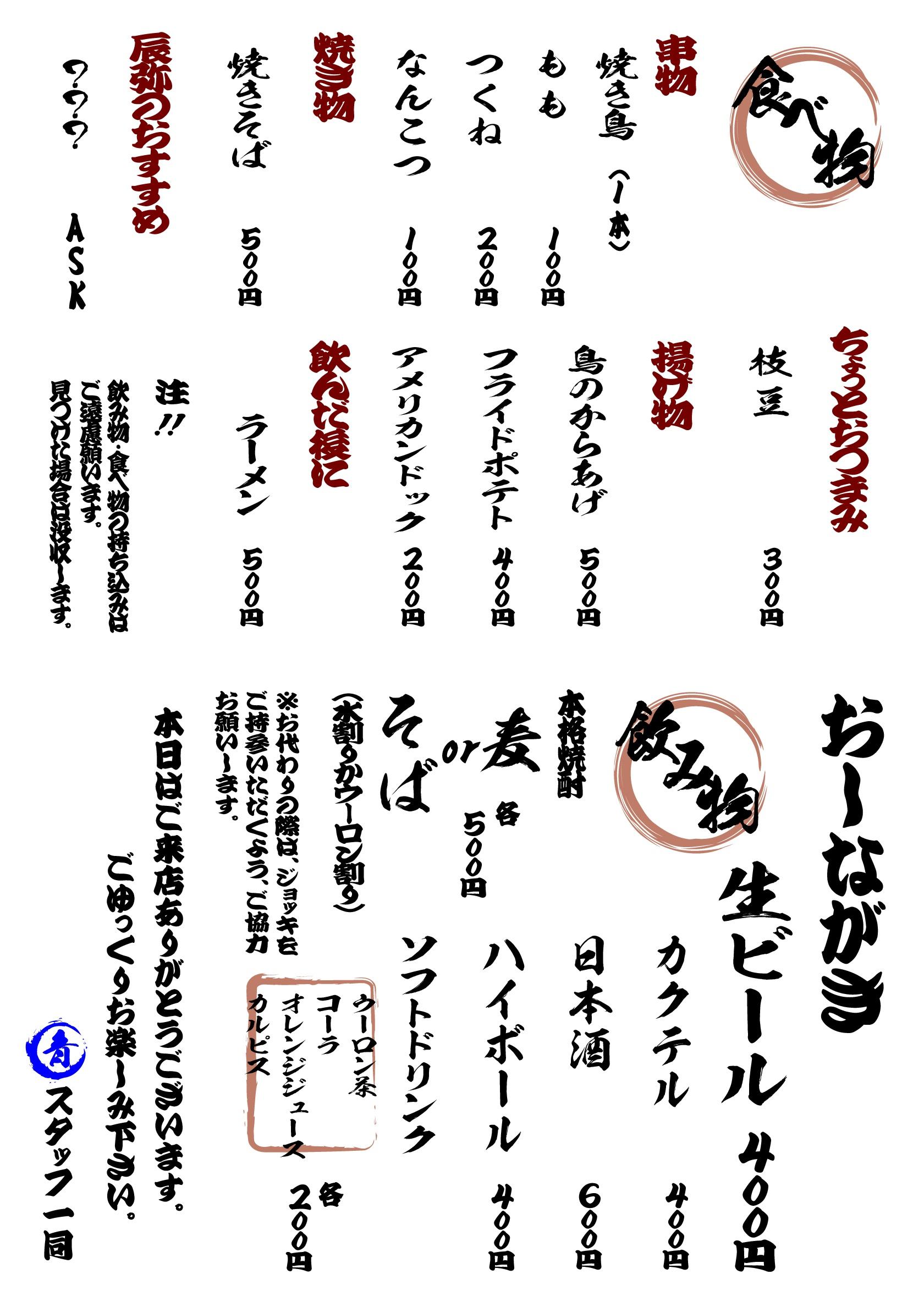 お品書き2018-001