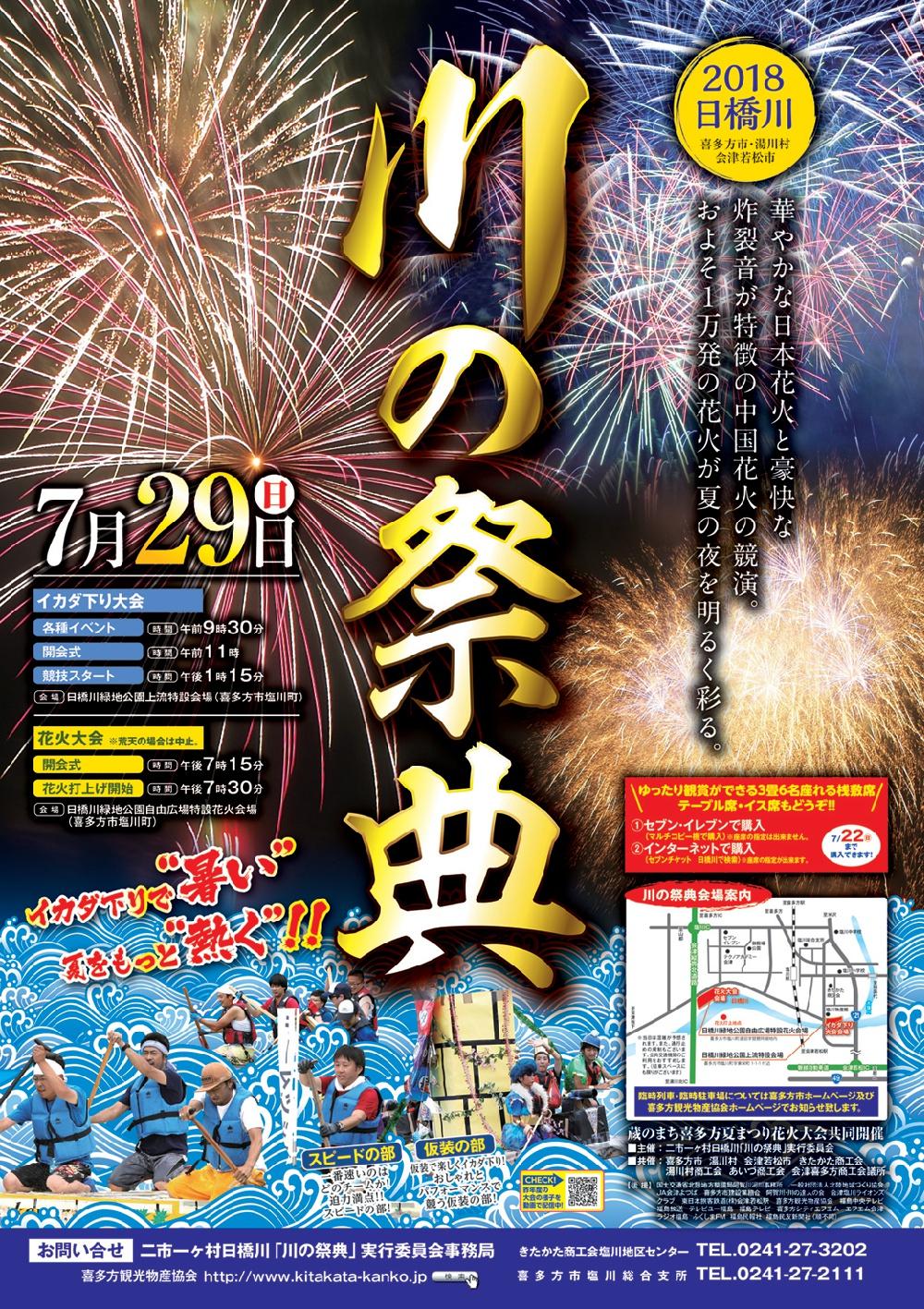 最終データ_日橋川_川の祭典ポスター2018-001