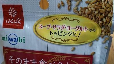 miwabi そのまま食べられるトッピングスーパー大麦