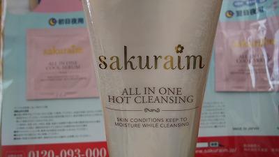 sakuraim(サクライム)オールインワンホットクレンジング