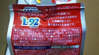 アサヒ飲料 乳酸菌ゼリー