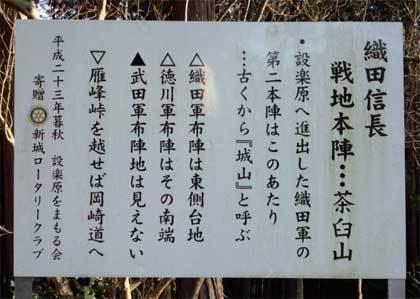 20180209_nagashino_010.jpg