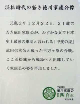 20180214_hamamatsujyou_025.jpg