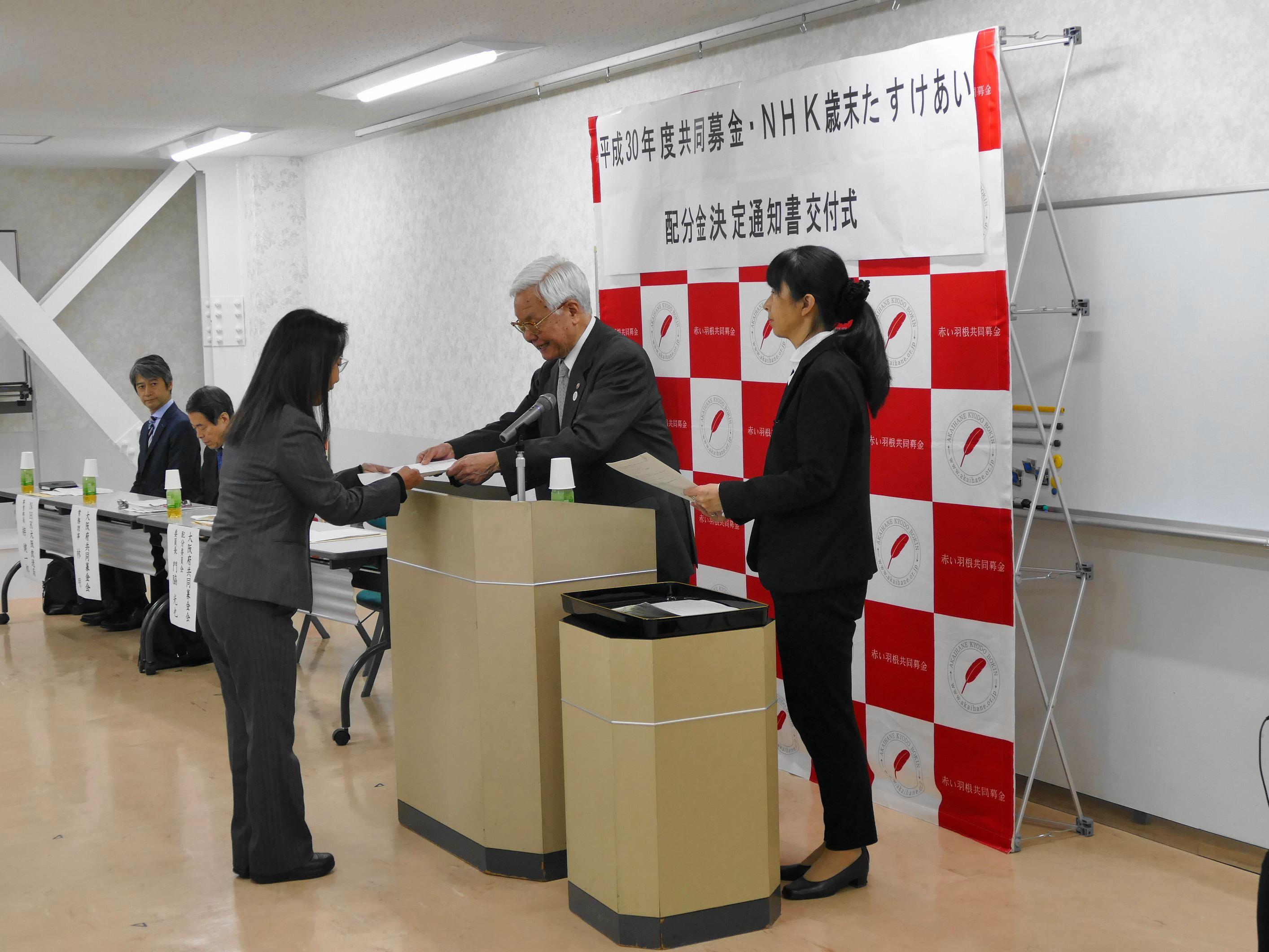 平成30年度共同募金・NHK歳末たすけあい配分金決定通知書交付式を開催しました。