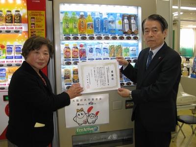 泉大津市社会福祉協議会に共同募金協力型自動販売機が設置されました!