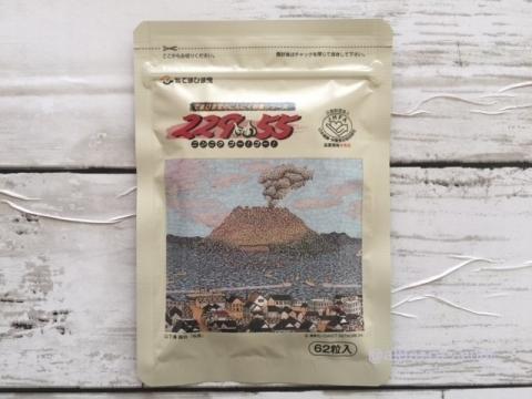 てまひま堂「にんにく卵黄」229-55(ニンニクゴーゴー)