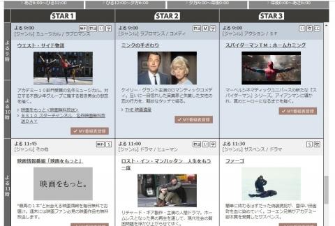 映画・海外ドラマ専門の[スターチャンネル]