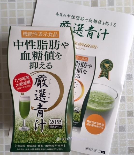 厳選青汁premium(プレミアム