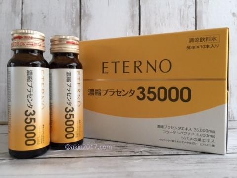 ETERNOエテルノ 濃縮プラセンタ35000