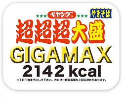ペヤング ソースやきそば超超超大盛GIGAMAX ペヤング四個分の大きさ販売
