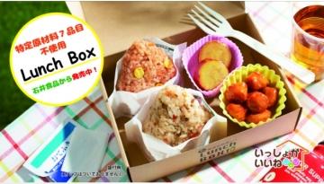 石井食品ランチBOX