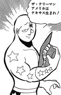 『ザ・テリーマン』 つよい 優しい 男気がある かっこいい ド派手 米代表 主人公のライバル