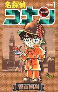『名探偵コナン』とか言う『金田一少年の事件簿』に便乗してヒットした漫画wwwww