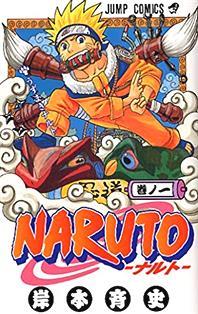 『NARUTO』全72巻とか言う神漫画wwwww