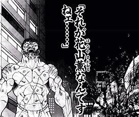 """刃牙作者「""""花山対スペック""""大反響やなあ・・・せや!」"""