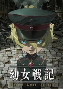 アニメ『幼女戦記』、面白いじゃねーか