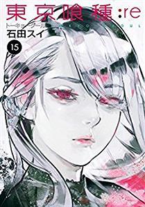 """『東京喰種 トーキョーグール』とかいう""""流行りそうで流行らなかった""""作品"""