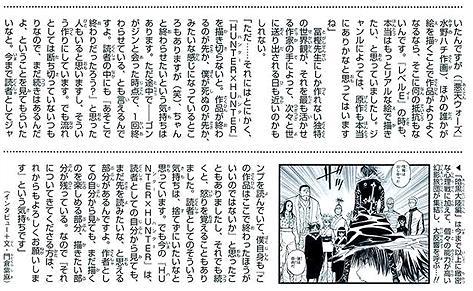 """冨樫先生の最新インタビュー「死ぬ前には""""ハンタを終わらせたい""""。みんなついてきて」"""