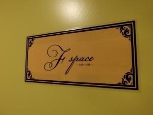 「Fspace(-未来への扉-)」