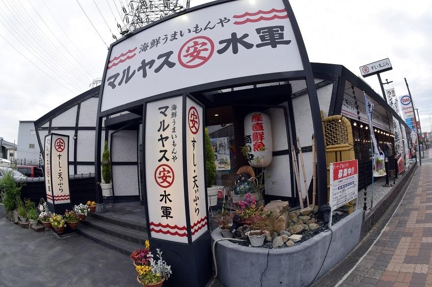 マル安水軍・ランチ (1)