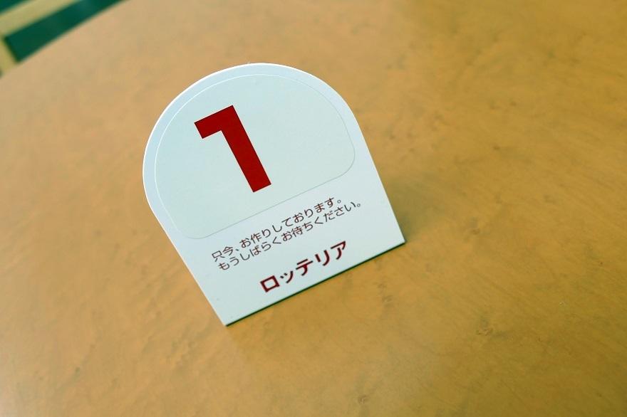 ロッテリア7月 (2)
