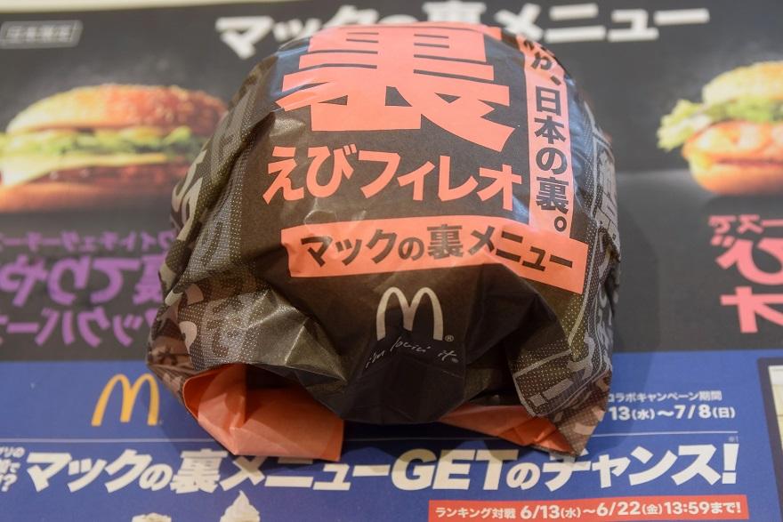 裏マック8月 (0)