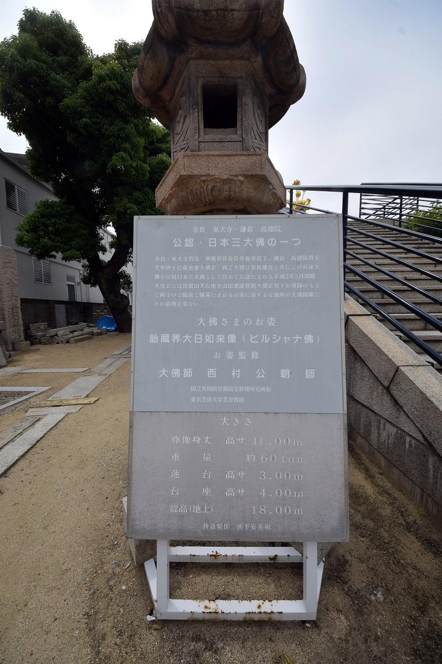兵庫大仏 (1)