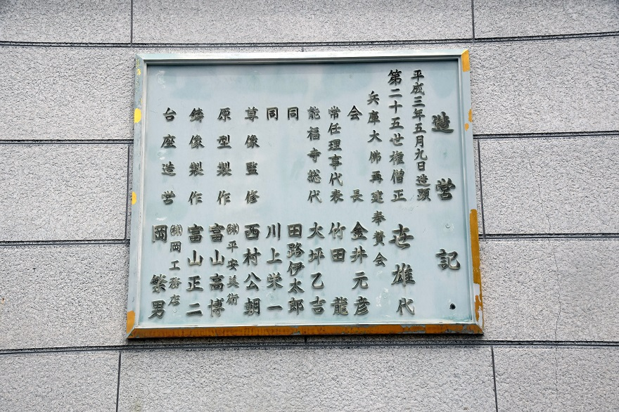 兵庫大仏 (8)