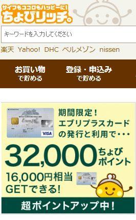 ちょびリッチ。でエブリプラスカードが32,000ちょびpt=16,000円相当
