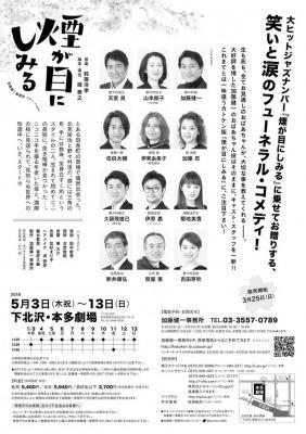 s_kato_kenichi_kemuri_ura_fixw_640_hq[1]