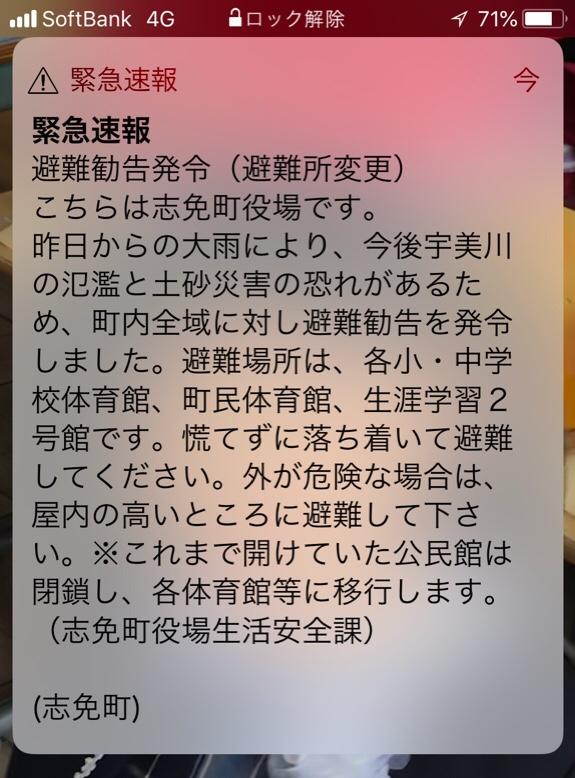 fc2blog_20180708120250d05.jpg