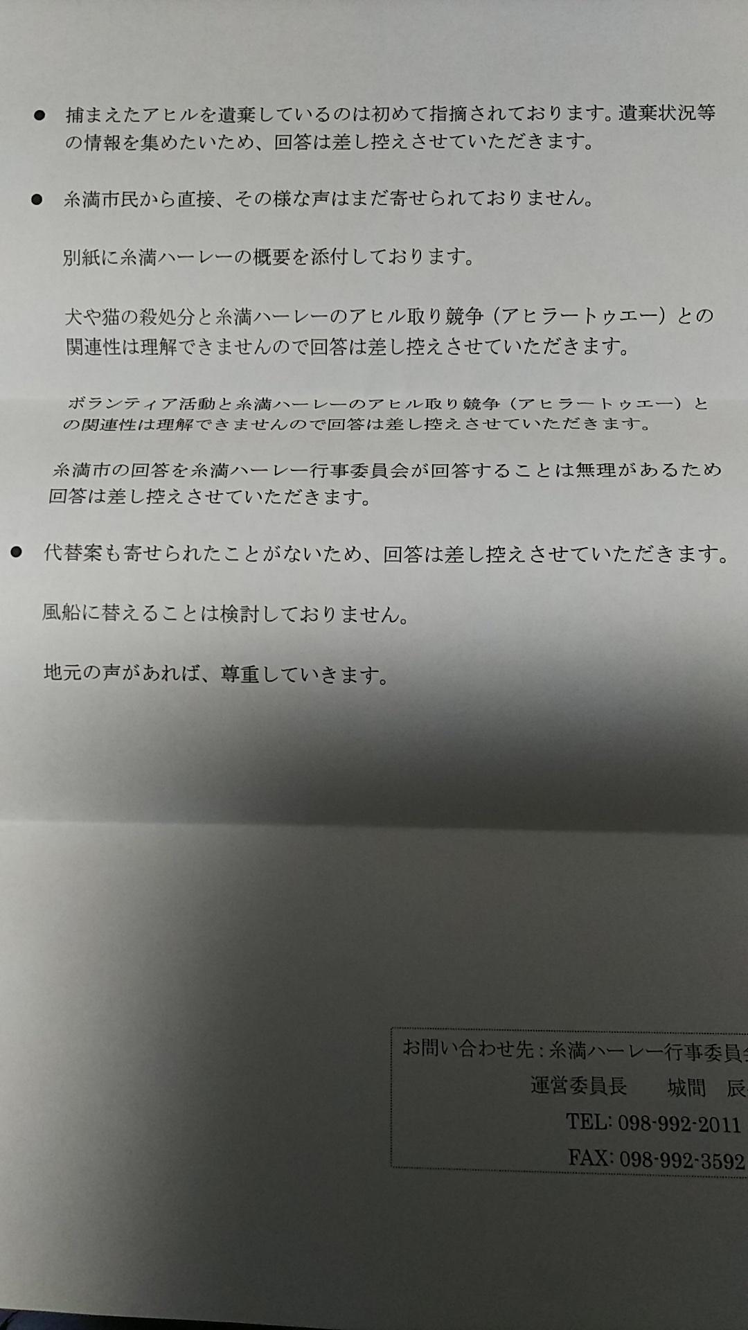 itomahHkaitou1.jpg