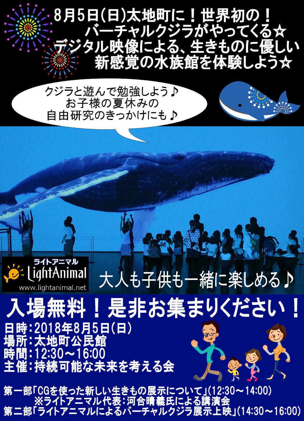 taiji85chirashi4.jpg