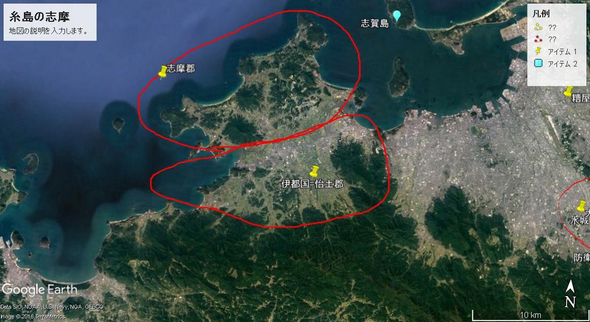 糸島の志摩