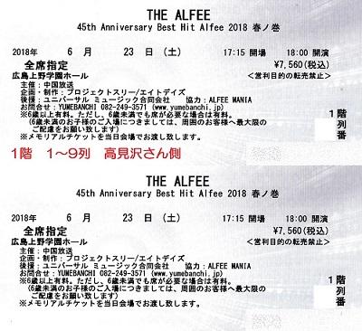 チケット到着!(2018春ノ巻) 2018-4-6 (1)