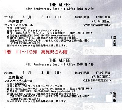 チケット到着!(2018春ノ巻) 2018-4-6 (2)